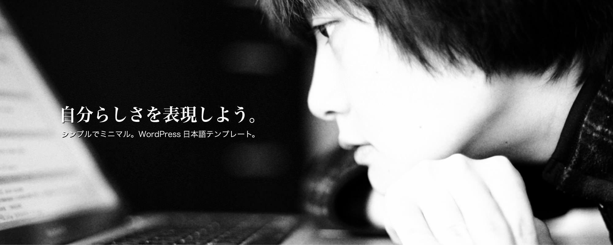 ワードプレステンプレート Minimal WP | WordPress日本語テーマでシンプルホームページを簡単作成