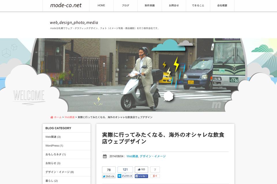 実際に行ってみたくなる、海外のオシャレな飲食店ウェブデザイン-_-ウェブ製作・デザイン・商品撮影ならMODE