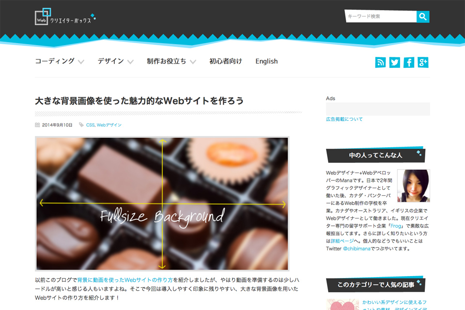 大きな背景画像を使った魅力的なWebサイトを作ろう-_-Webクリエイターボックス