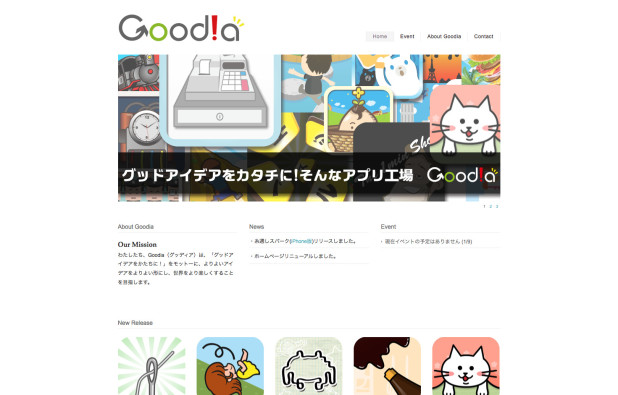 Goodia Inc.(グッディア株式会社):iPhone・iPad・Androidアプリの開発