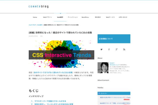 [続編]-効率的になった!最近のサイトで使われていたCSS小技集-_-コムテブログ