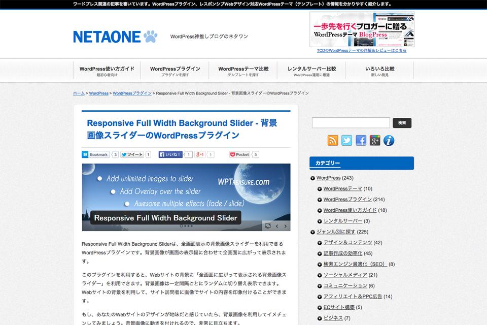 Responsive-Full-Width-Background-Slider---背景画像スライダーのWordPressプラグイン---ネタワン