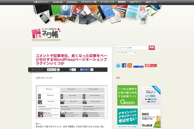 コメントや記事単位、長くなった記事をページ分けするWordPressページネーションプラグインいくつか-ホームページを作る人のネタ帳