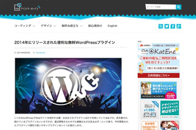 2014年にリリースされた便利な無料WordPressプラグイン-_-Webクリエイターボックス