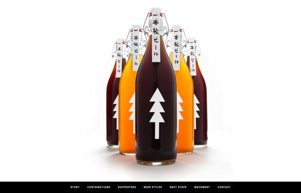 Ippon Matsu Beer 一本松ビール
