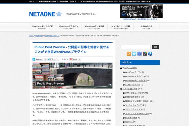 Public-Post-Preview---公開前の記事を他者に見せることができるWordPressプラグイン---ネタワン