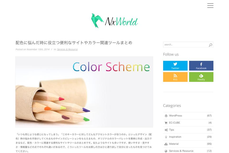 配色に悩んだ時に役立つ便利なサイトやカラー関連ツールまとめ-_-NxWorld