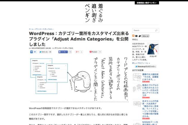 WordPress:カテゴリー箇所をカスタマイズ出来るプラグイン「Adjust-Admin-Categories」を公開しました-_-着ぐるみ追い剥ぎペンギン