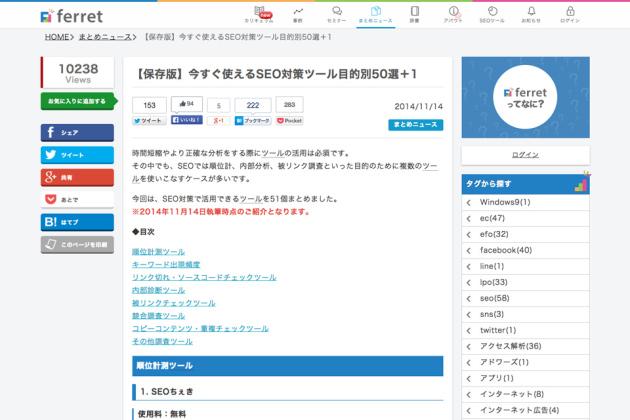【保存版】今すぐ使えるSEO対策ツール目的別50選+1|Ferret-[フェレット]