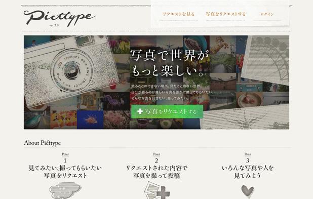 Picttype(ピクトタイプ)---写真で世界がもっと楽しい