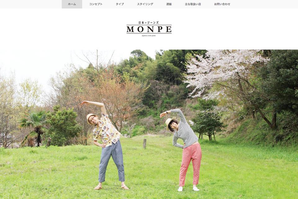 もんぺ-_-MONPE-_-久留米絣の工房とテキスタイルからつくりこんだ、現代版のもんぺです。