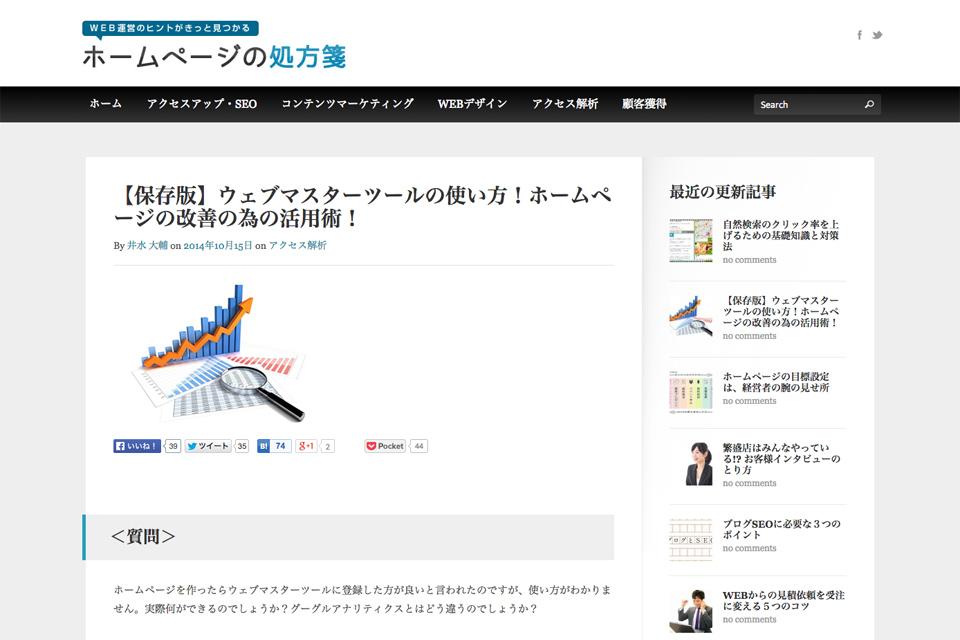 【保存版】ウェブマスターツールの使い方!ホームページの改善の為の活用術!