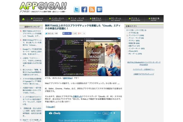 無料で300以上のクロスブラウザチェックを搭載した「Cloud9」エディタの神進化が話題に!-_-APPGIGA!!(アプギガ)