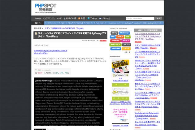 スクリーンサイズに応じてフォントサイズを変更できるjQueryプラグイン「fontFlex」