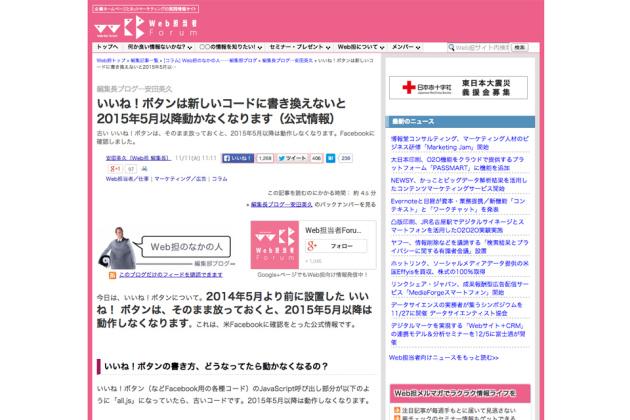 いいね!ボタンは新しいコードに書き換えないと2015年5月以降動かなくなります(公式情報)-_-編集長ブログ―安田英久-_-Web担当者Forum