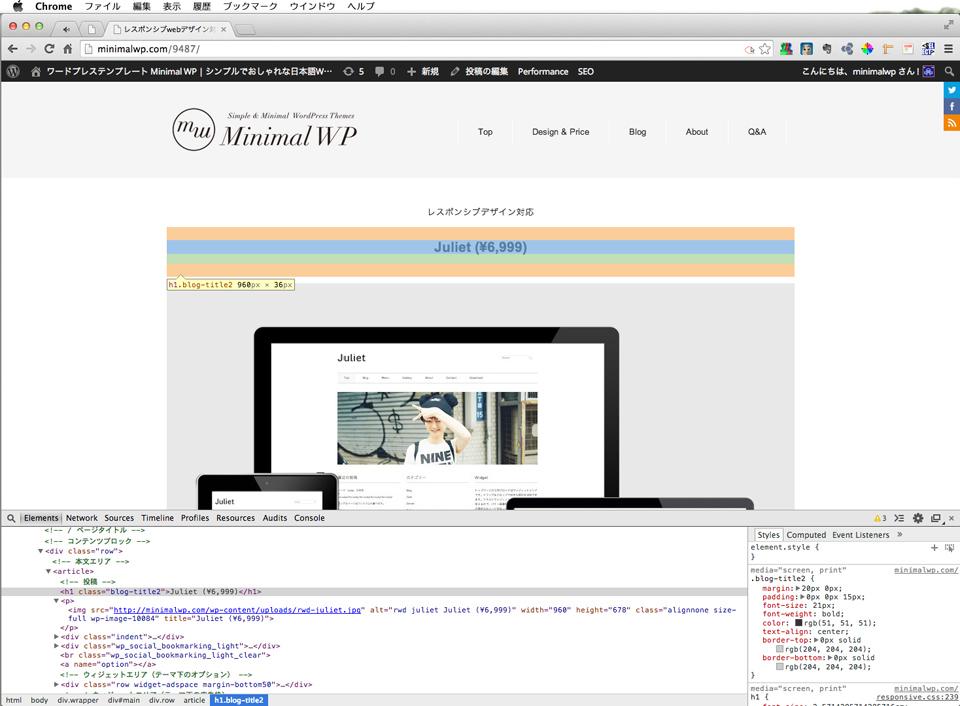 Chromeデベロッパーツールの使い方