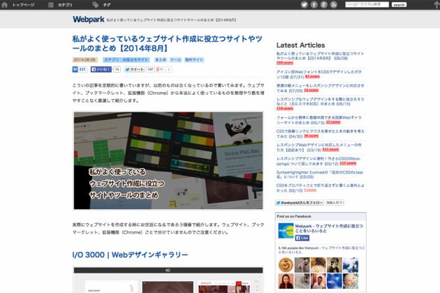 私がよく使っているウェブサイト作成に役立つサイトやツールのまとめ【2014年8月】|Webpark