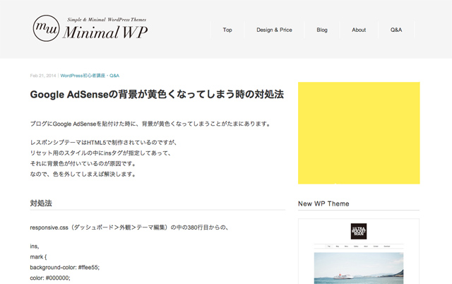 Google-AdSenseの背景が黄色くなってしまう時の対処法-_-WordPress-テーマ「Minimal-WP」シンプルでおしゃれな日本語ワードプレステンプレート