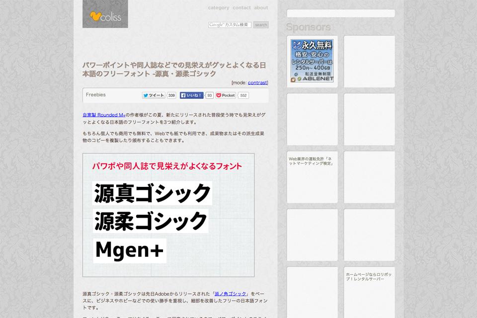 パワーポイントや同人誌などでの見栄えがグッとよくなる日本語のフリーフォント--源真・源柔ゴシック-_-コリス