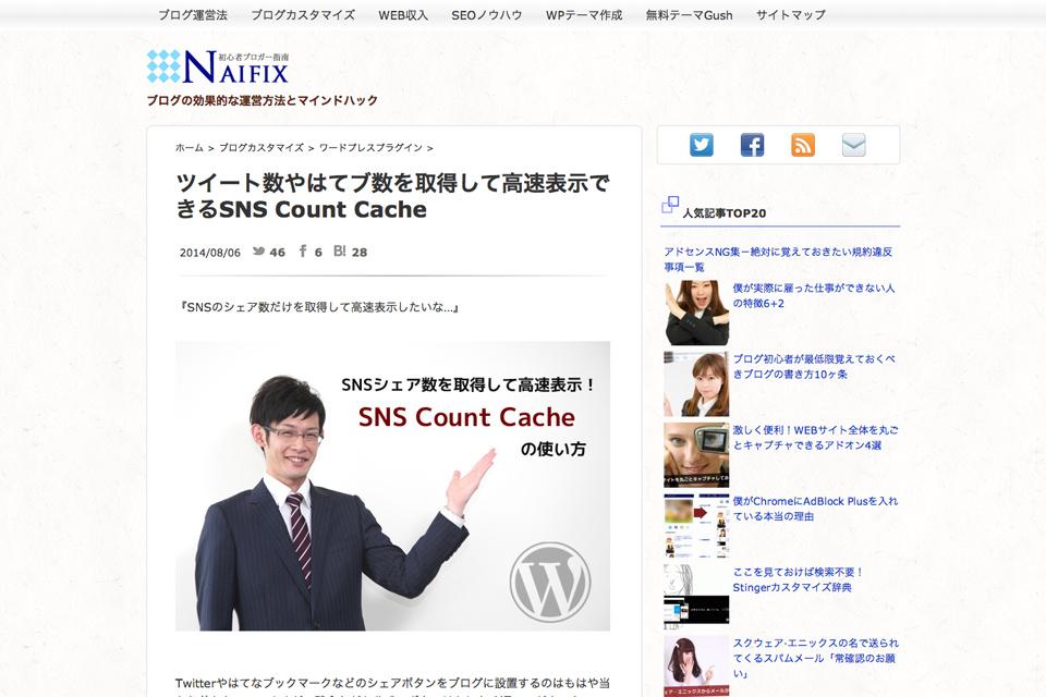 ツイート数やはてブ数を取得して高速表示できるSNS-Count-Cache