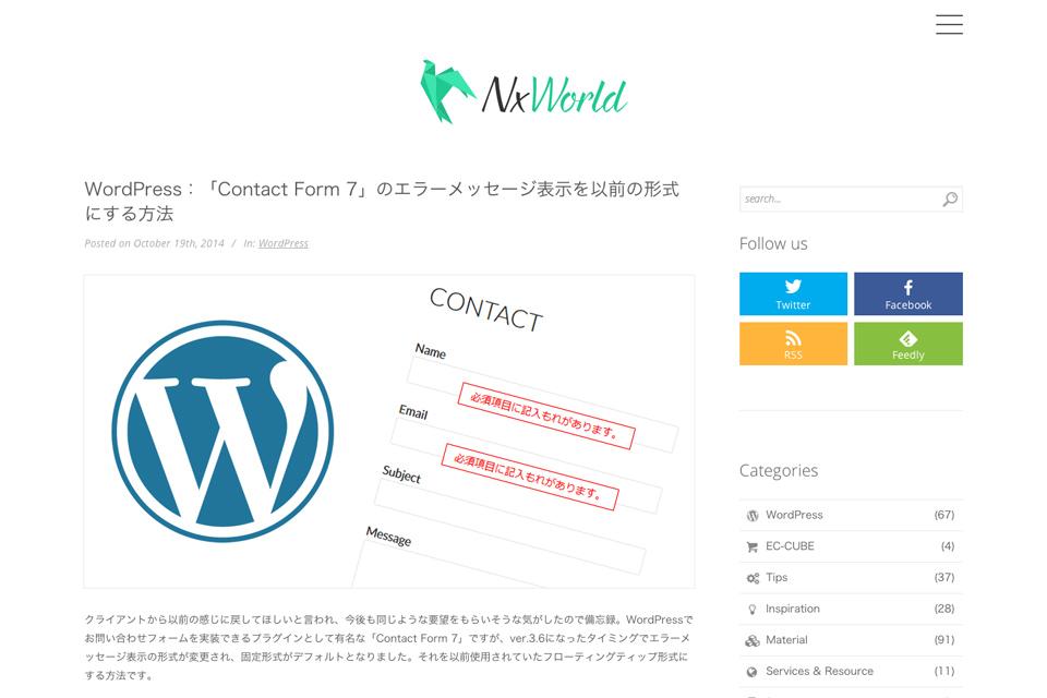 WordPress:「Contact-Form-7」のエラーメッセージ表示を以前の形式にする方法-_-NxWorld