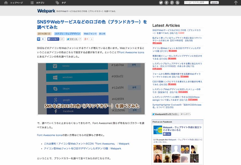 SNSやWebサービスなどのロゴの色(ブランドカラー)を調べてみた|Webpark