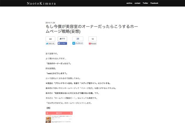 Naoto-Kimura-»-もし今僕が美容室のオーナーだったらこうするホームページ戦略(妄想)