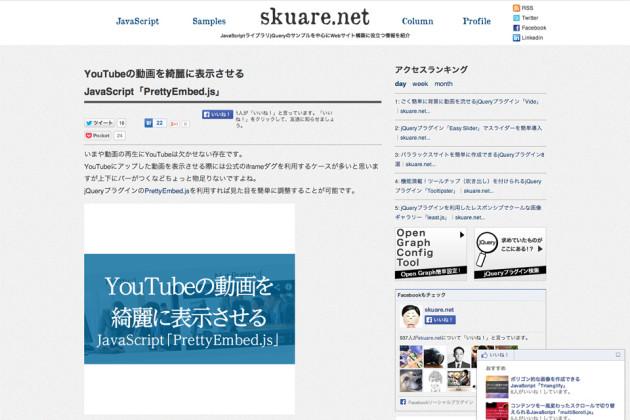 YouTubeの動画を綺麗に表示させるJavaScript「PrettyEmbed.js」|skuare.net