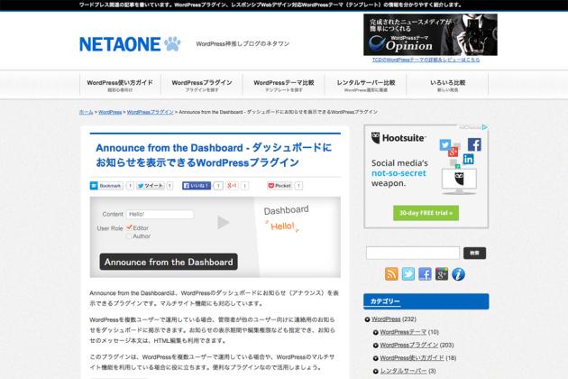 Announce-from-the-Dashboard---ダッシュボードにお知らせを表示できるWordPressプラグイン---ネタワン