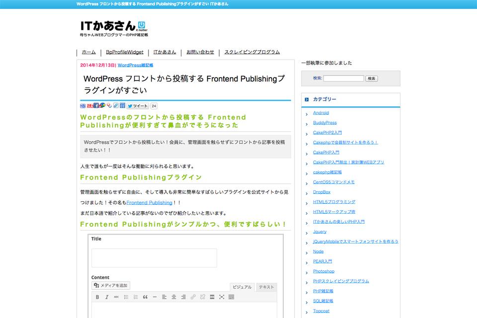 WordPress-フロントから投稿する-Frontend-Publishingプラグインがすごい-ITかあさん