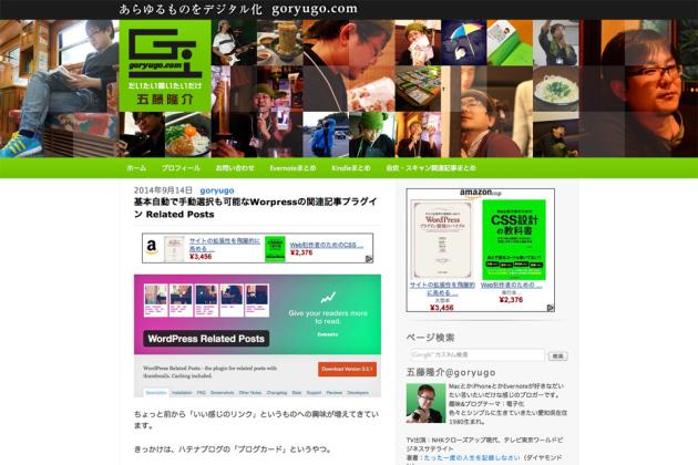 基本自動で手動選択も可能なWorpressの関連記事プラグイン-Related-Posts-_-ごりゅご.com