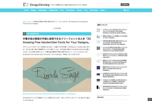 手書き風の質感が手軽に表現できるフリーフォントまとめ「20-Amazing-Free-Handwritten-Fonts-for-Your-Designs」-_-DesignDevelop