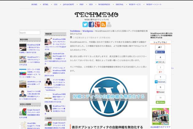 WordPress4.0から導入された投稿エディタの自動伸縮を無効化する方法-_-TechMemo