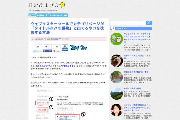ウェブマスターツールでカテゴリページが「タイトルタグの重複」と出てるやつを改善する方法-_-日常ぴよぴよ