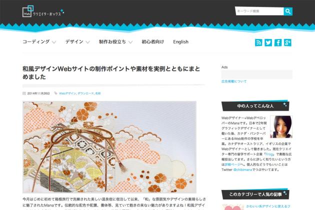 和風デザインWebサイトの制作ポイントや素材を実例とともにまとめました-_-Webクリエイターボックス