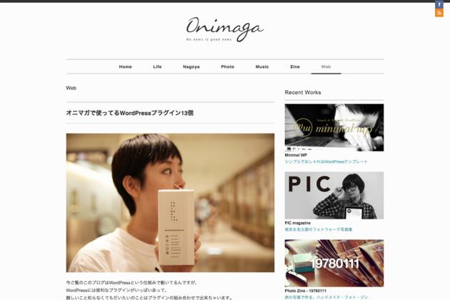 オニマガで使ってるWordPressプラグイン13個-_-オニマガ