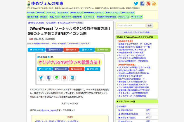 【WordPress】オリジナルSNSボタン設置方法!スマホ用シェア数つきSNSアイコンも公開---ゆめぴょんの知恵