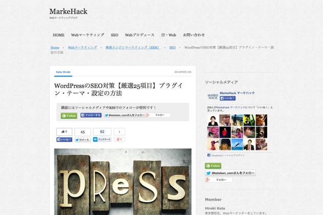 WordPressのSEO対策【厳選25項目】プラグイン・テーマ・設定の方法