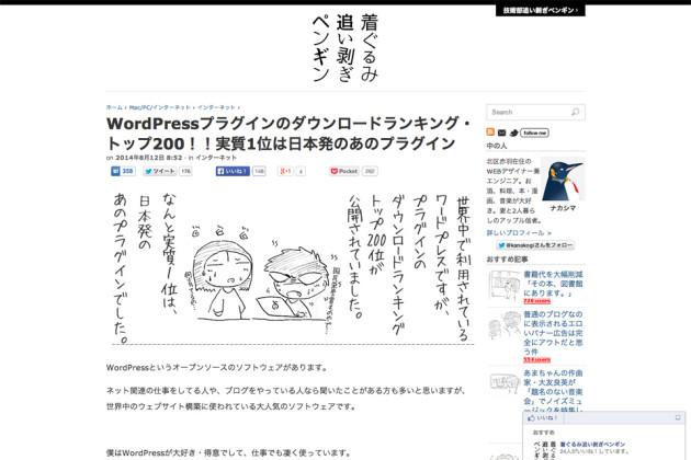Wordpressプラグインのダウンロードランキング・トップ200!!実質1位は日本発のあのプラグイン-_-着ぐるみ追い剥ぎペンギン