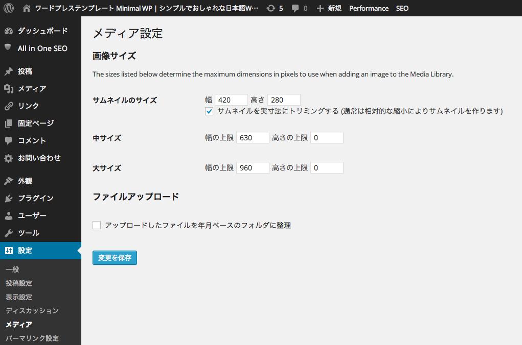 step4 プラグインを利用したカスタマイズ例 ミニマルデザインブログ用