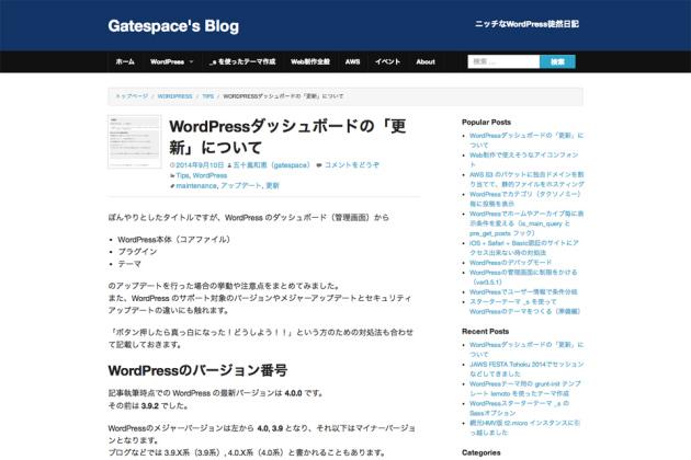 WordPressダッシュボードの「更新」について-_-Gatespace's-Blog