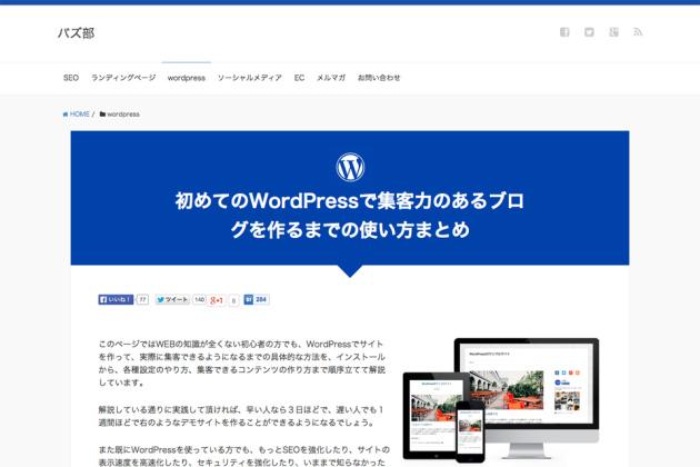 初めてのWordPressで集客力のあるブログを作るまでの使い方まとめ