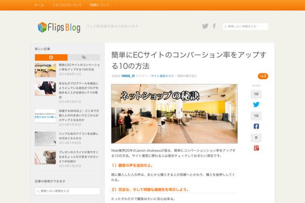 簡単にECサイトのコンバーション率をアップする10の方法-_-Flips-Blog-Web担の小技