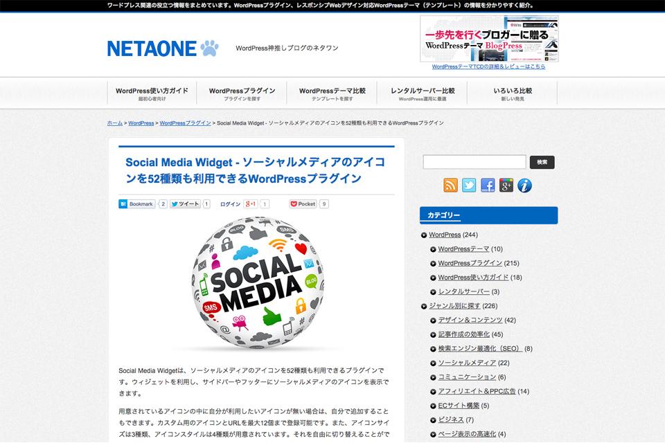 Social-Media-Widget---ソーシャルメディアのアイコンを52種類も利用できるWordPressプラグイン---ネタワン