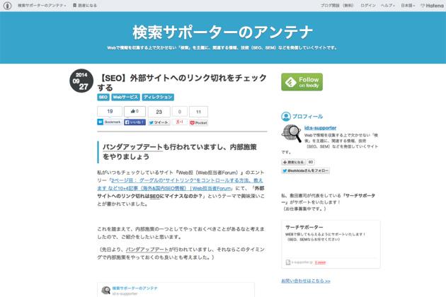 【SEO】外部サイトへのリンク切れをチェックする---検索サポーターのアンテナ