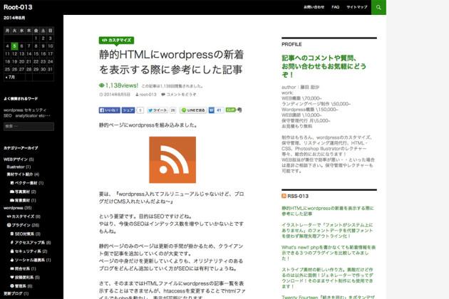 wordpressを既存のサイトに追加してブログ機能だけ導入しませんか?-_-Root-013
