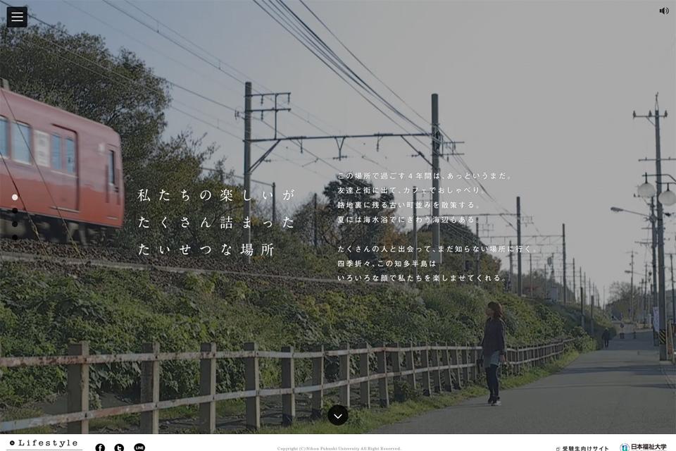 a-Lifestyle 日本福祉大学生と知多のまち