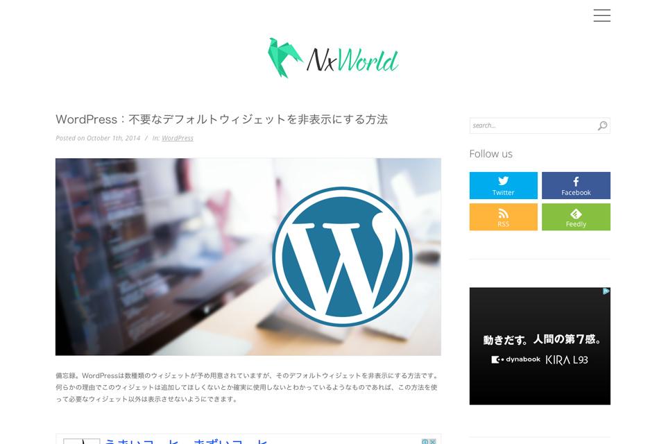 WordPress:不要なデフォルトウィジェットを非表示にする方法-_-NxWorld