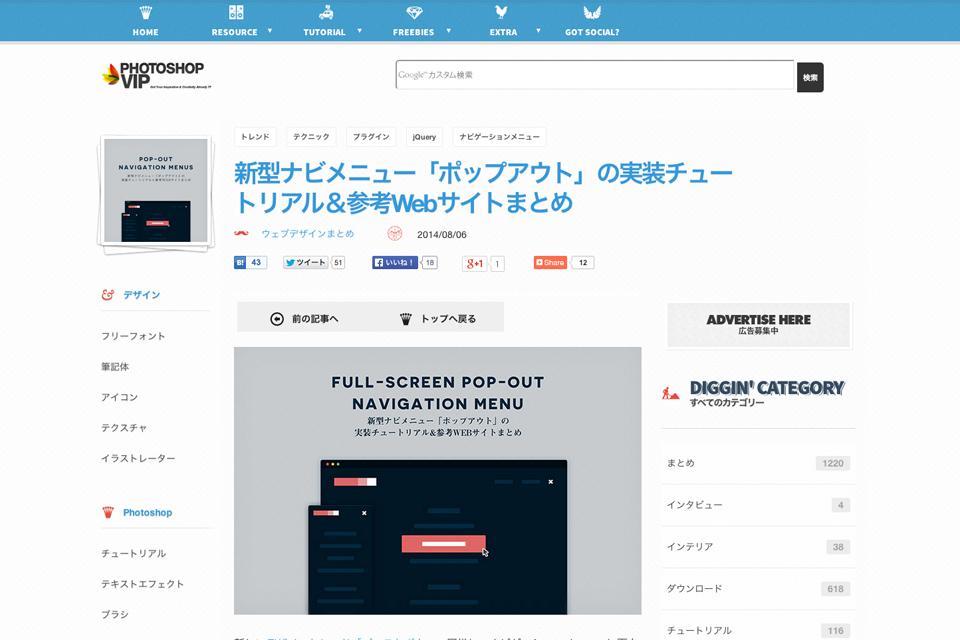 新型ナビメニュー「ポップアウト」の実装チュートリアル&参考Webサイトまとめ---Photoshop-VIP