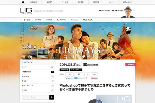 Photoshopで初めて写真加工をするときに知っておくべき基本手順まとめ-_-株式会社LIG